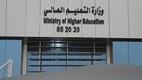 وزارة التعليم العالي1