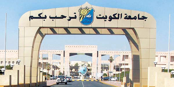 جامعة-الكويت